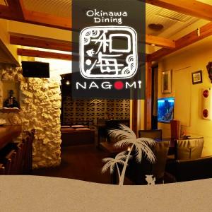 御徒町の美味しい沖縄専門店「和海(なごみ)」のブログ